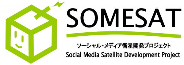 SOMESAT ソーシャル・メディア衛生開発プロジェクト